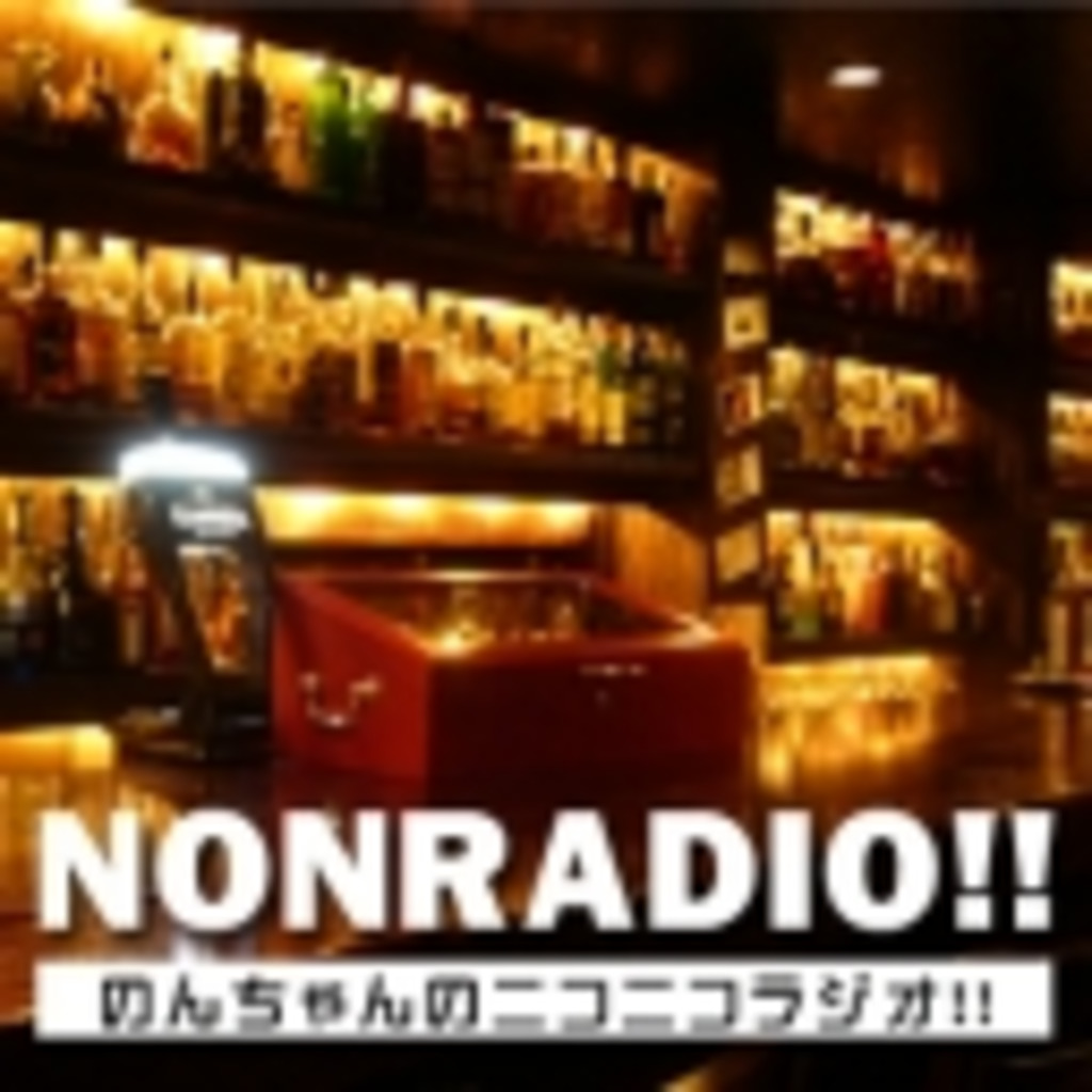 ▼NONCHANEL RADIO!ノンラジ!!▼