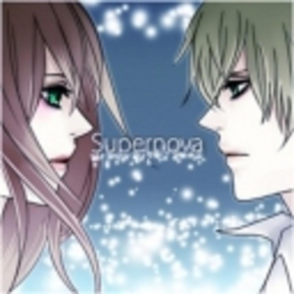 【合唱グループ】Supernova