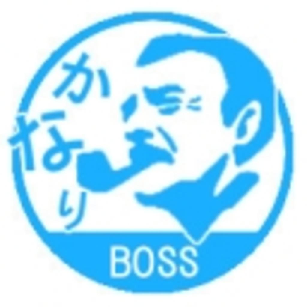 BOSSがBOSS(コーヒー)を飲みながらBOSSを倒すコミュ