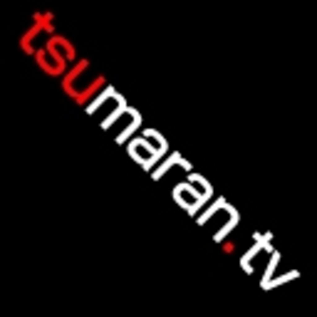【tsumaran.tv 最近テレビがクソつまらなくなったので、みんなで見て少しでも楽しめるテレビへ】