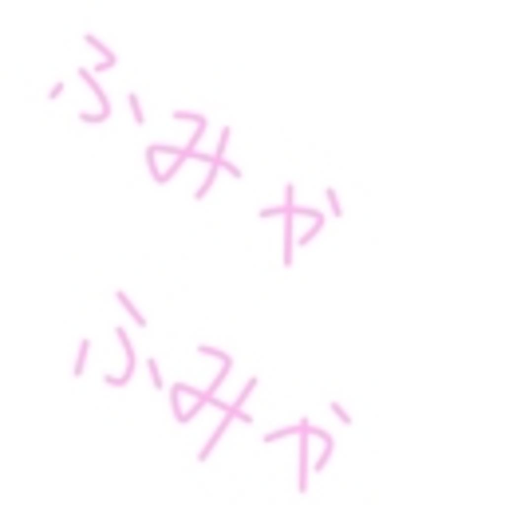 ★ミヤ★ニナフロム★の「ふみゃふみゃらじ~ぉ!☆ミ」