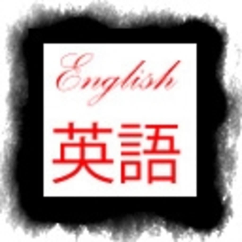 English Learners 英語を勉強中人