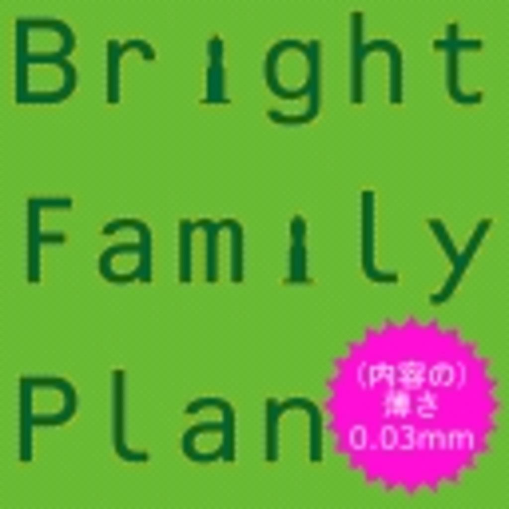 明るい家族計画