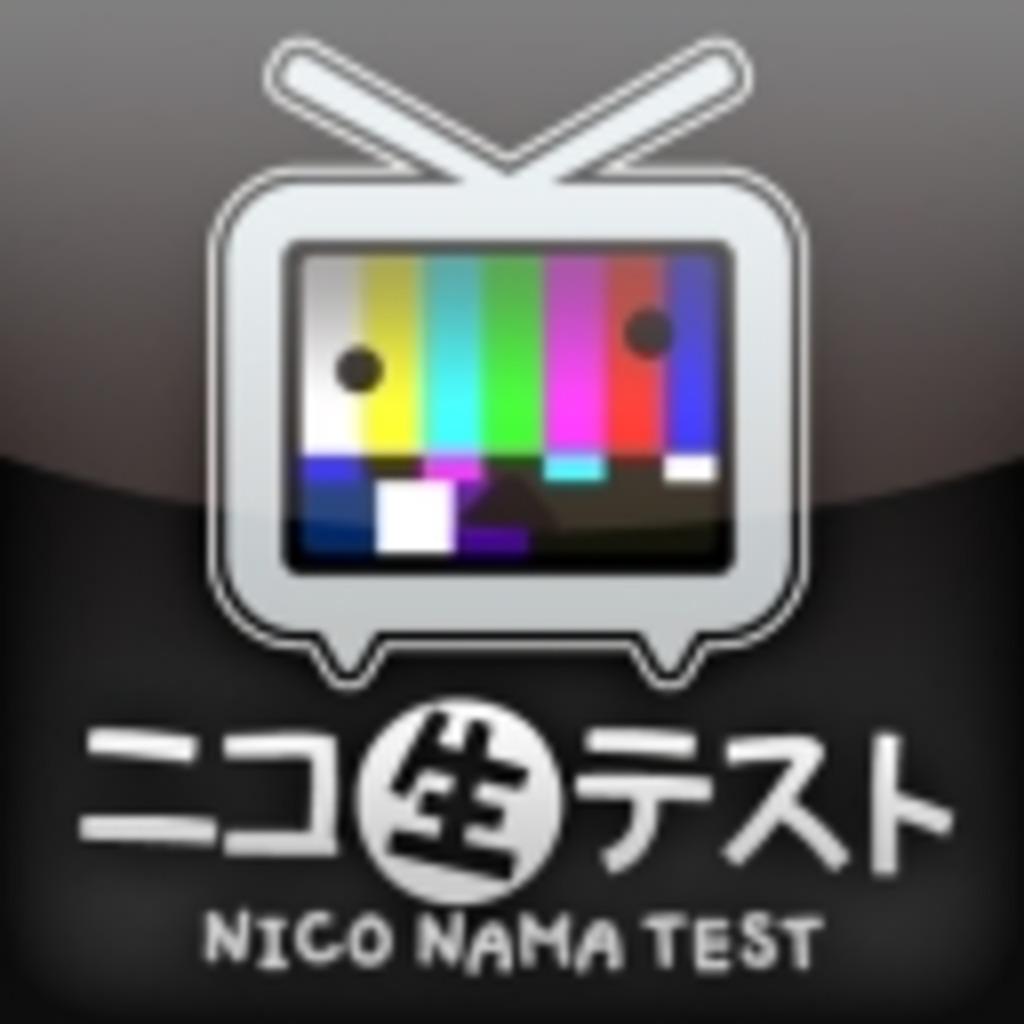 レクん家の物置 ~ニコ生ツール置き場~ X)