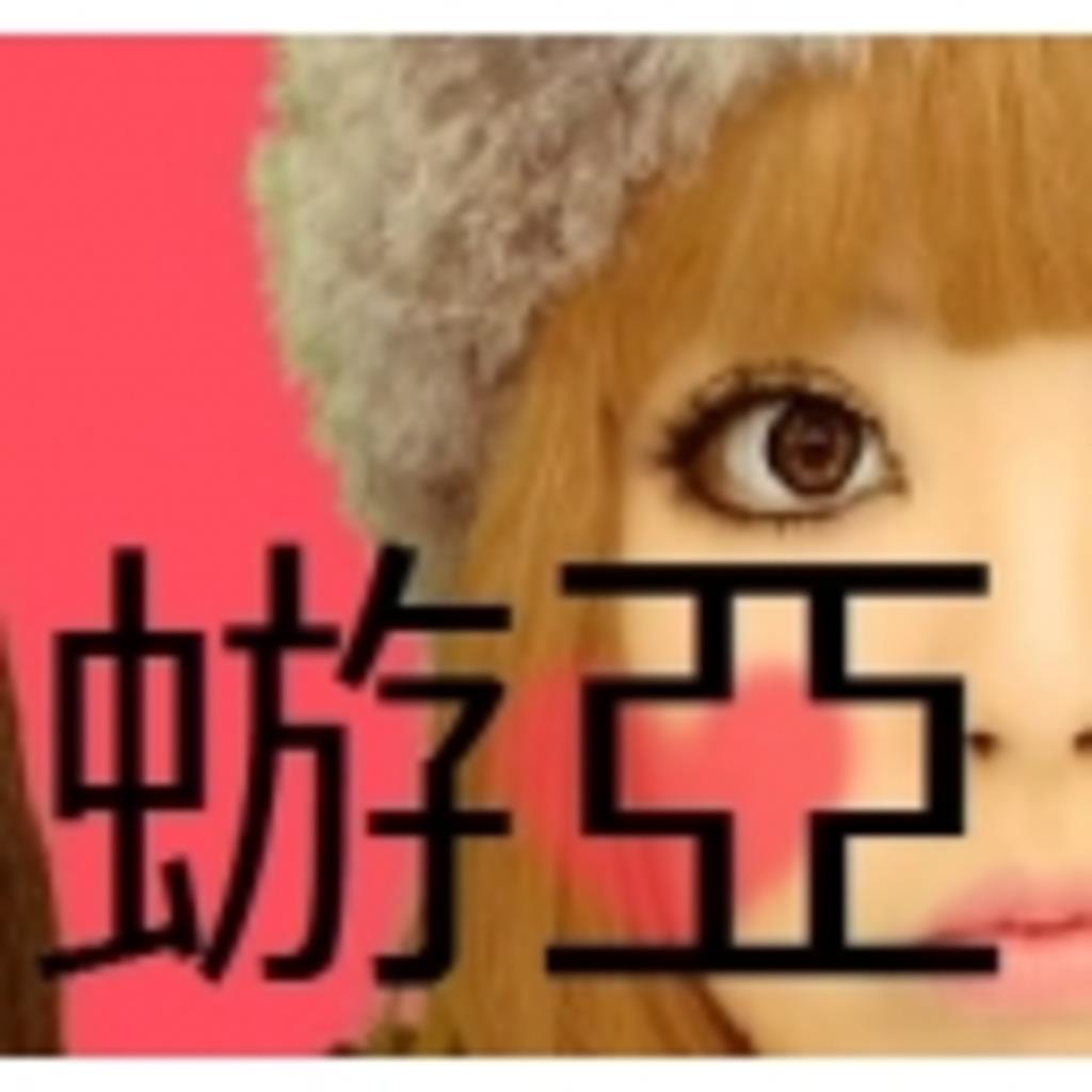 蝣亞の放送局(*´・ω・`*)
