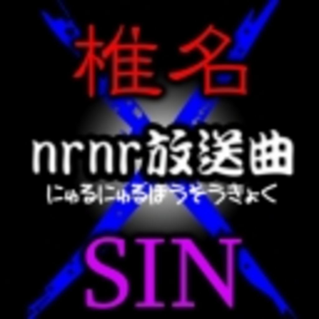 椎名×SINの(o・ω・o)nrnr放送曲