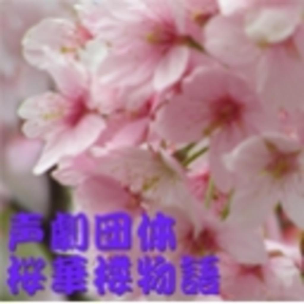 声劇団体・桜華楼物語