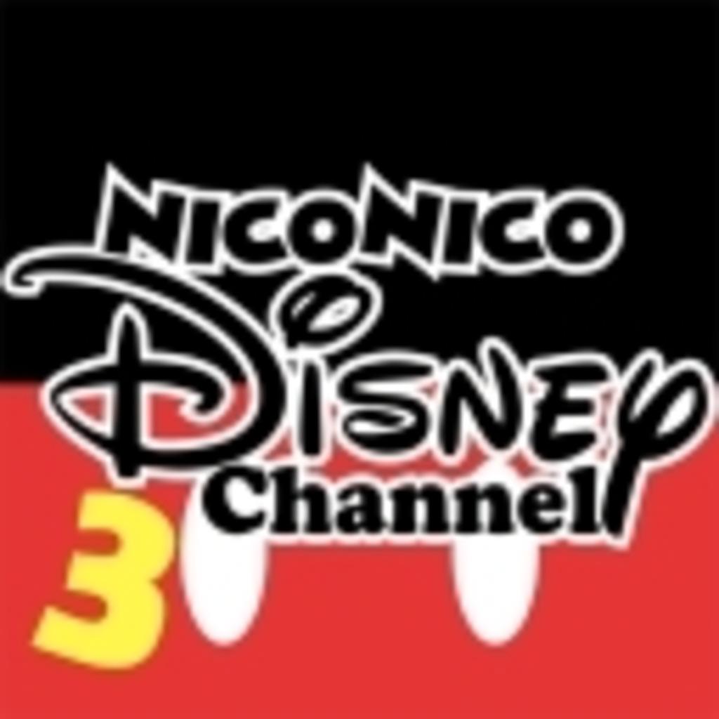 ニコニコディズニーチャンネル(0)