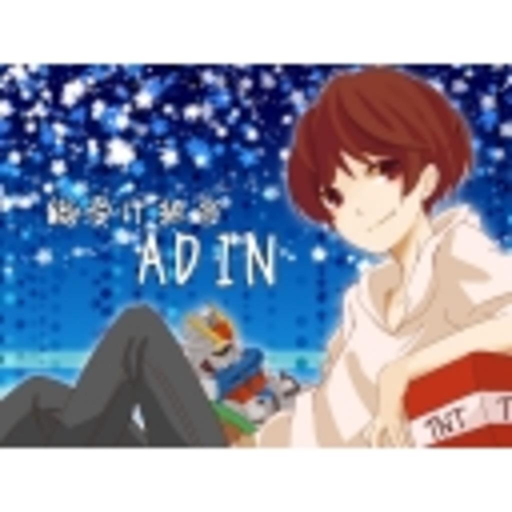 ADINのゲーム・雑談コミュニティ