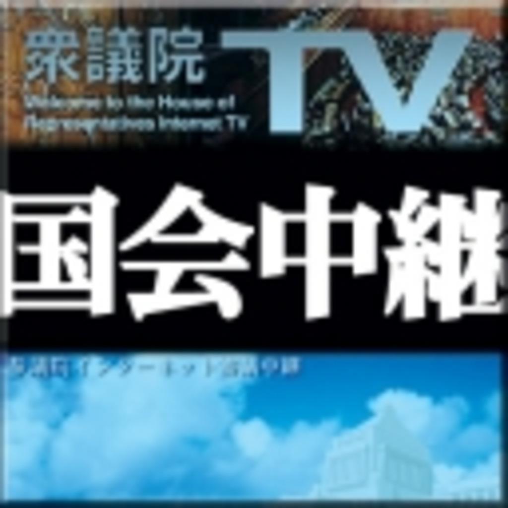 【衆議院TV】 国会中継 【参議院TV】