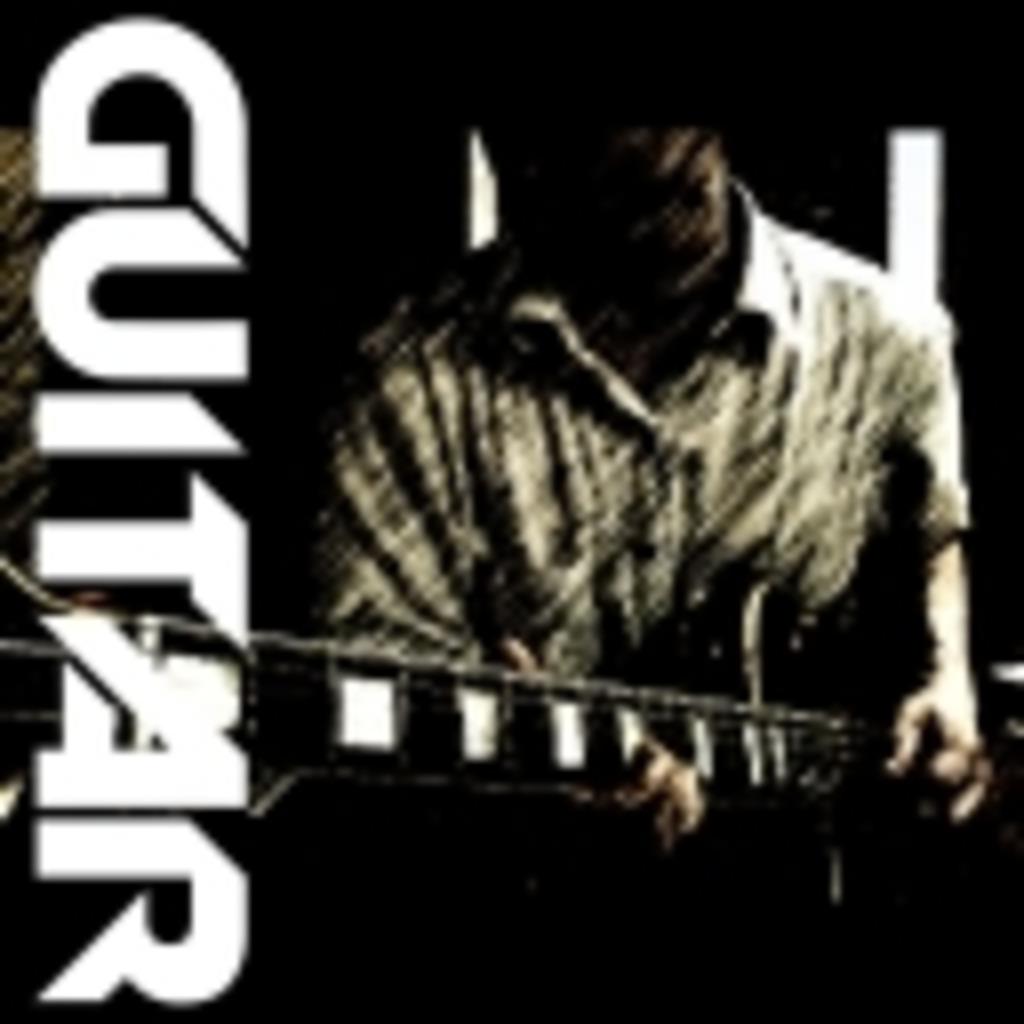 一人でギター練習