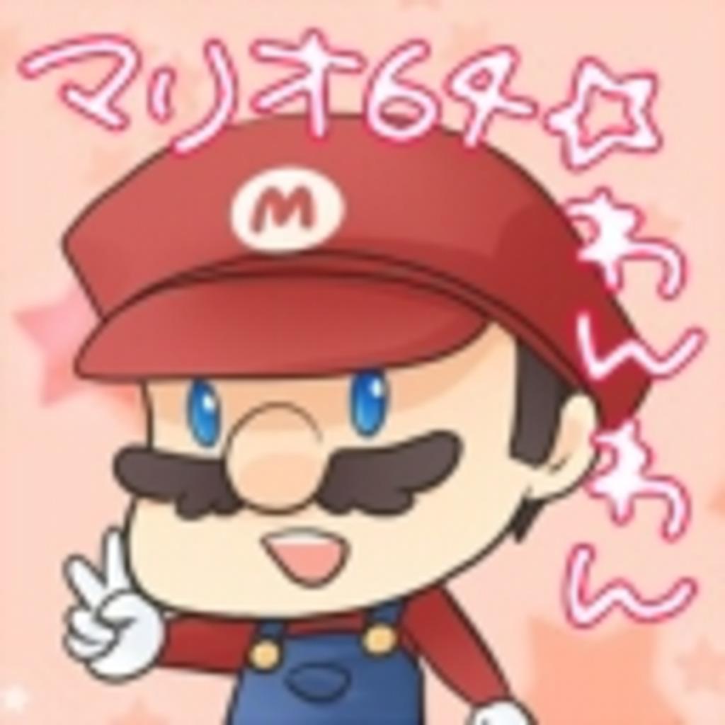 マリオ64☆わんわん