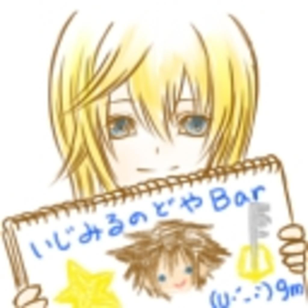 いじみるのどやBar(U・´ー・`)9m