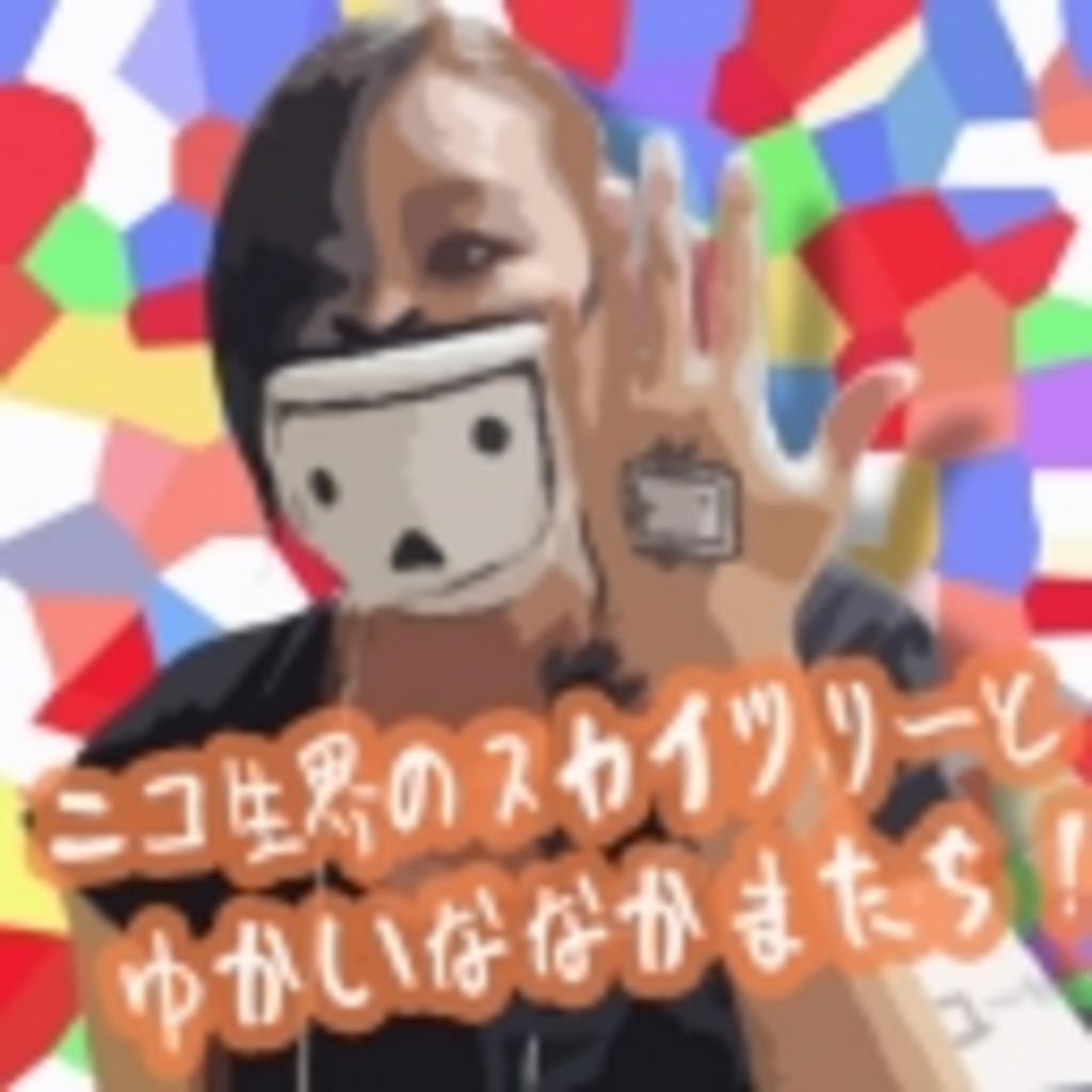ニコ生界のスカイツリーとゆかいななかまたち!(゚∀゚)