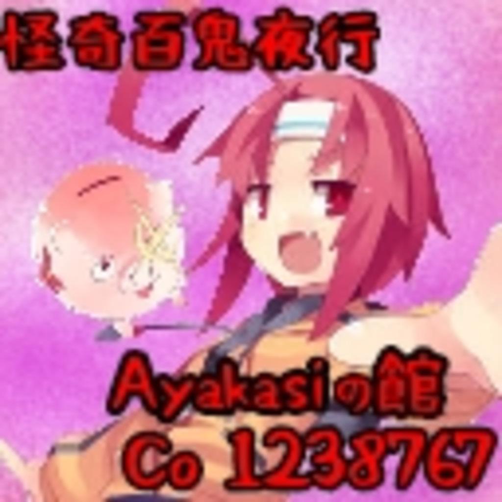 怪奇百鬼夜行 Ayakasiの館