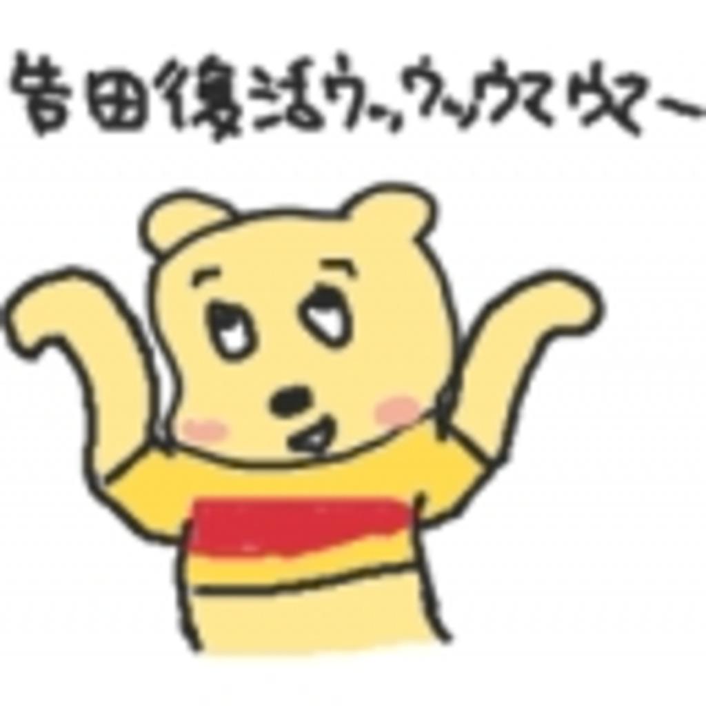 あっきぃ/Akkie/告田