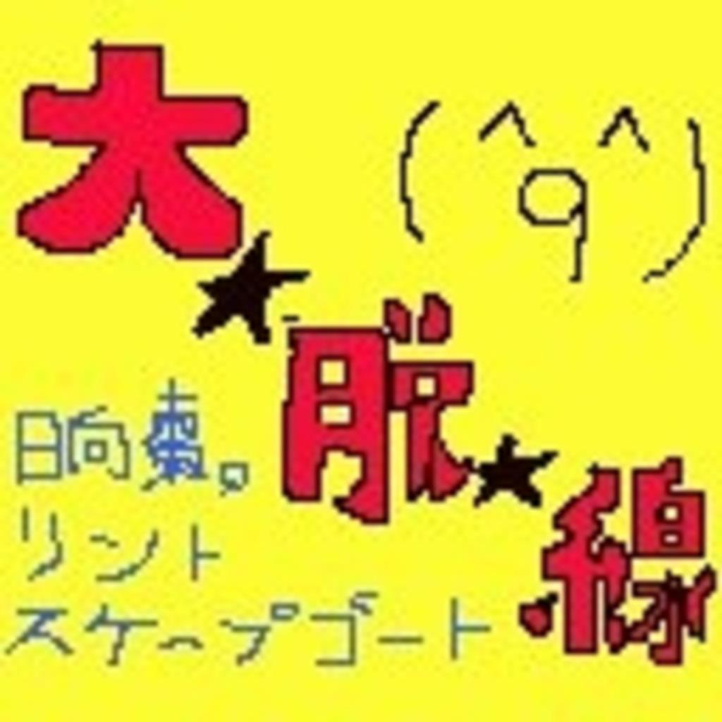 大★脱★線~gdgd雑談~