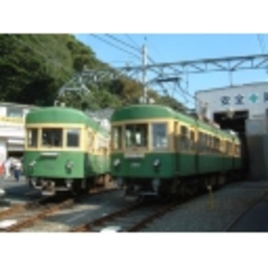 江ノ島電鉄(江ノ電)総合