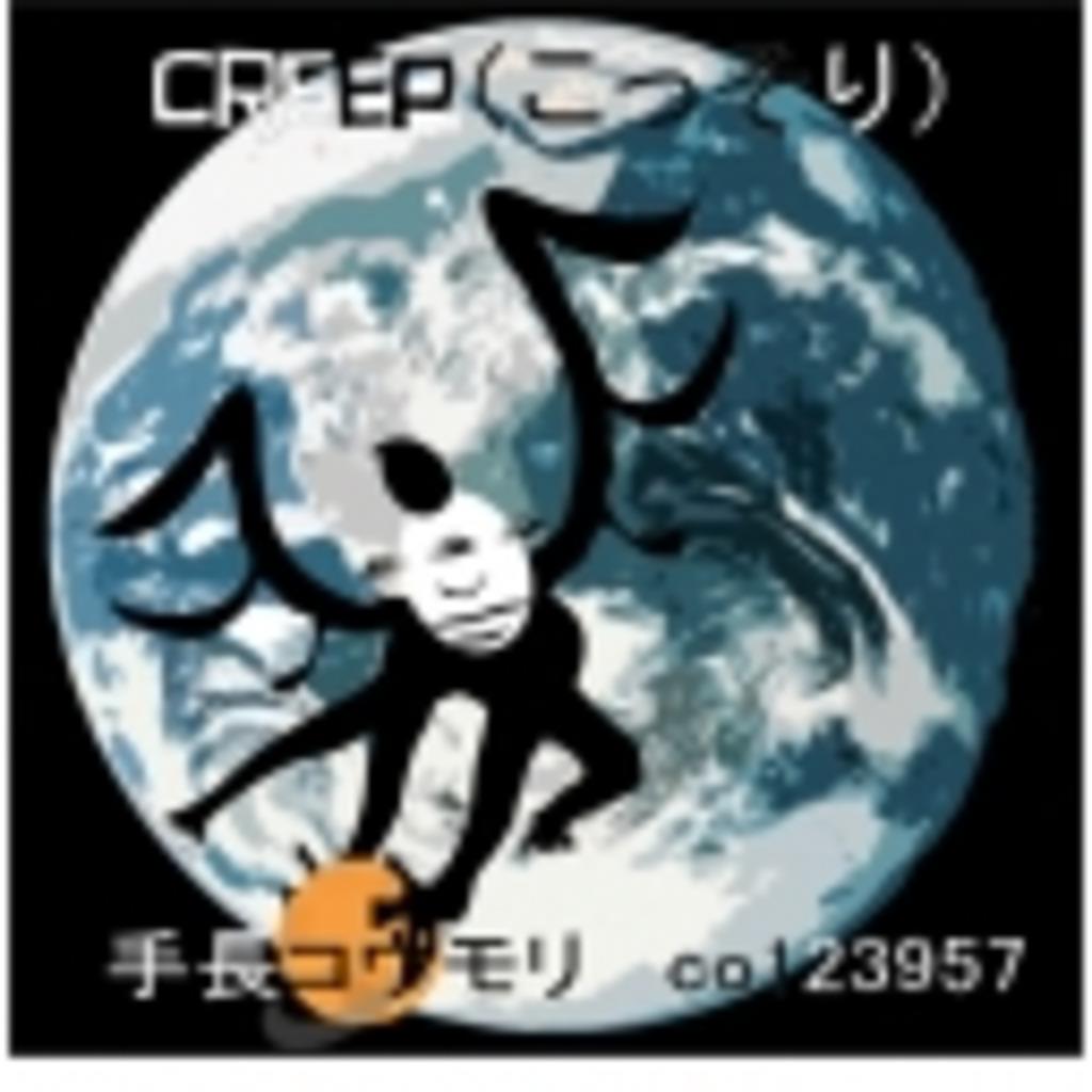 Creep(こっそり)