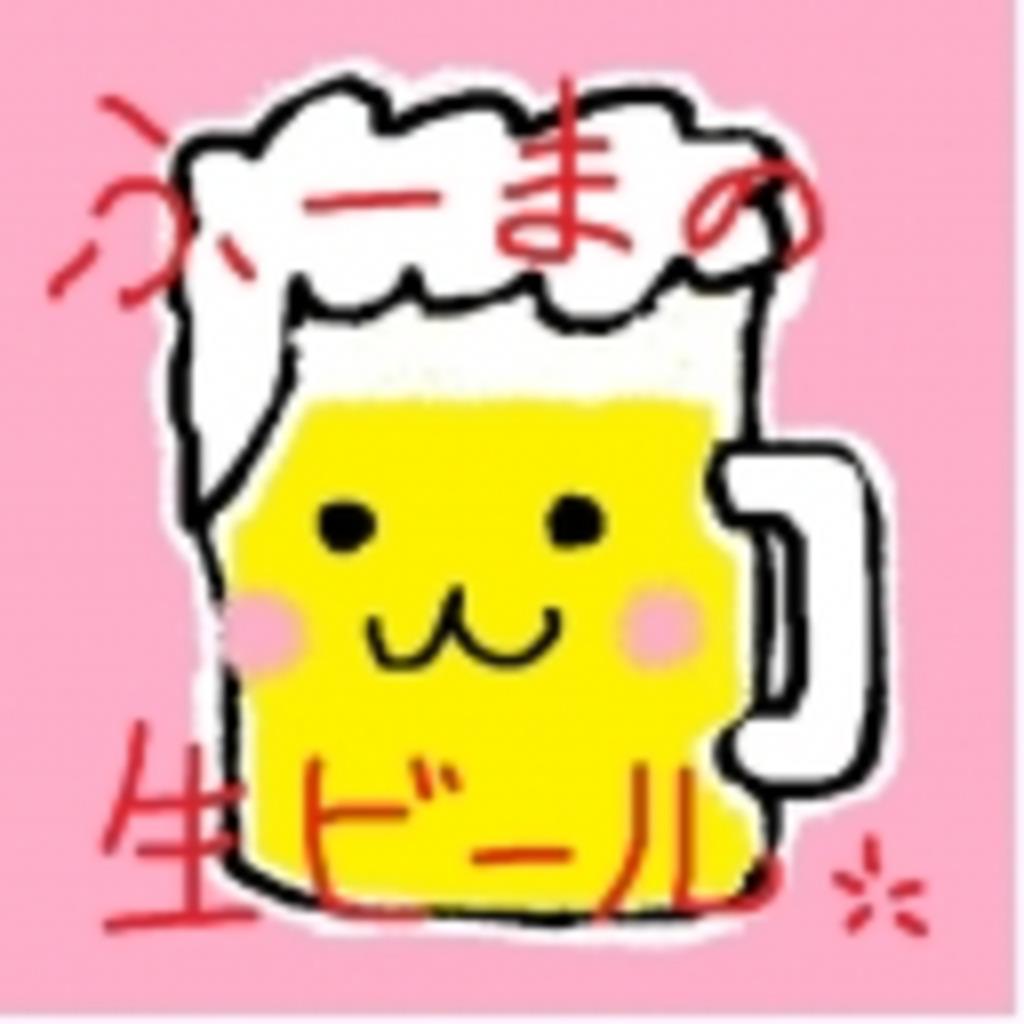 ☆★ ふーまの生ビール ★☆