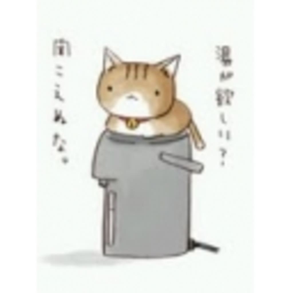んとまァ(・ω・`)またーり♪gdgdしてこぉか!w