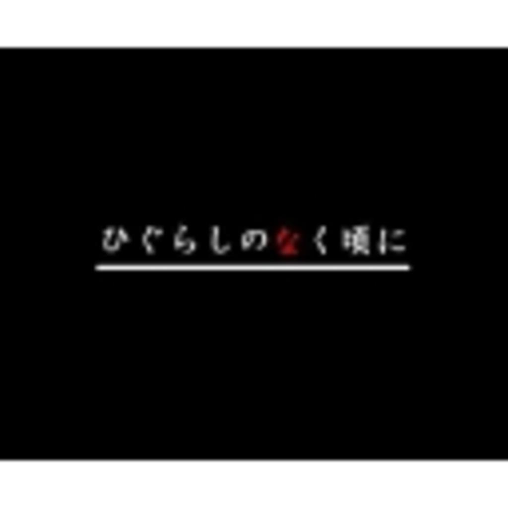 ひぐらしのなく頃にインニコニコラジオ☆