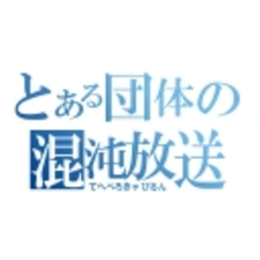 【混沌団体】4人4色【ちびギタ,圃,ころん,帝狼】