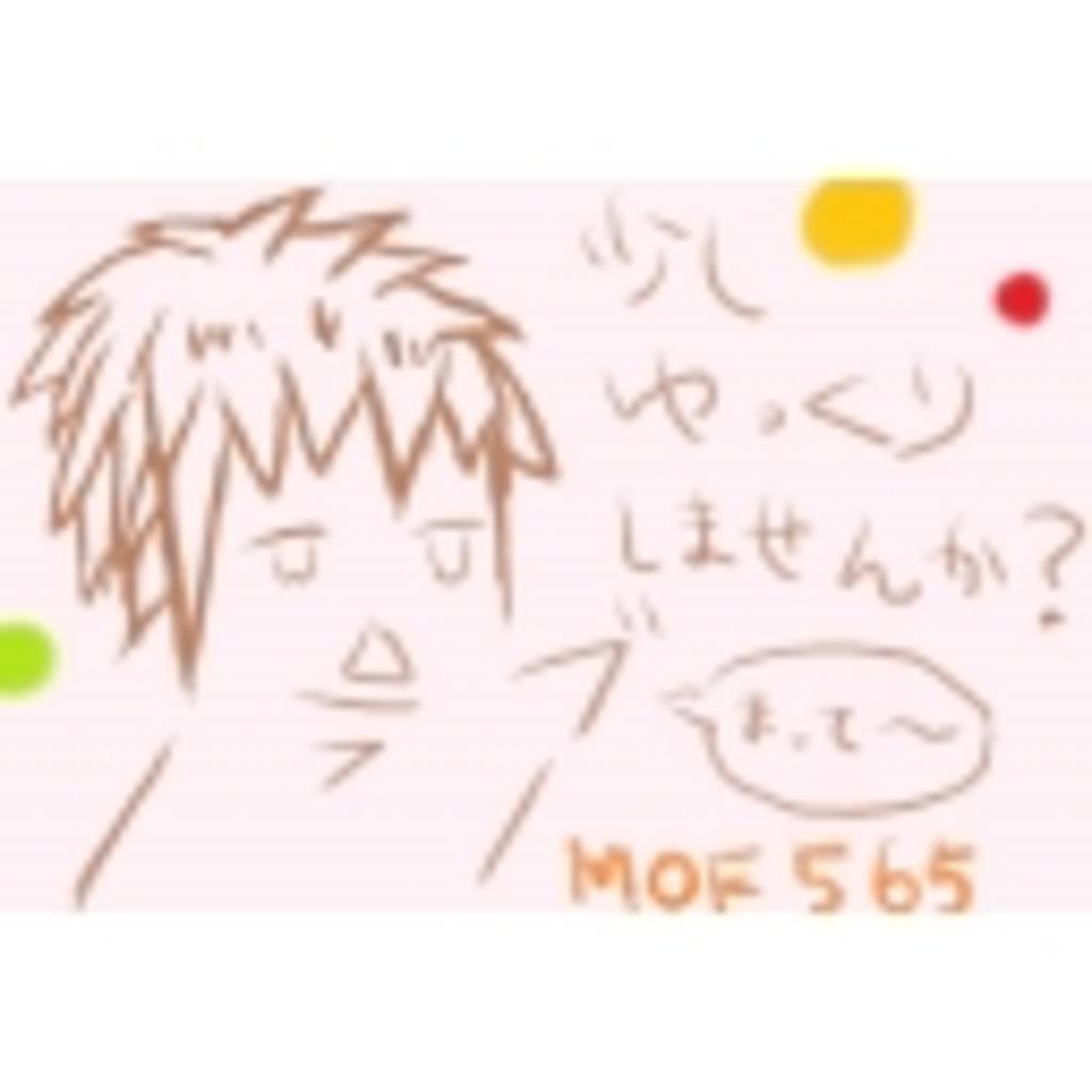 MOFの部屋(565号室)