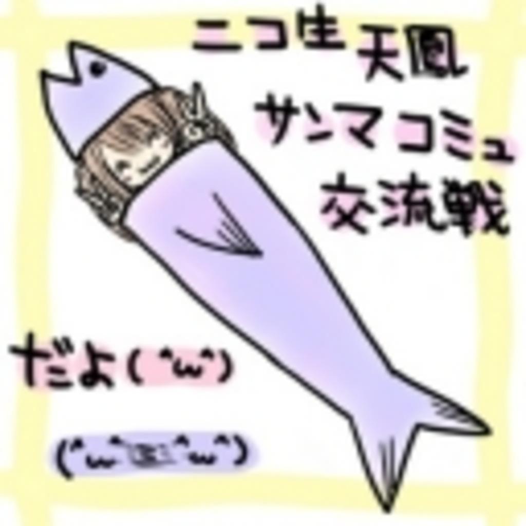 ニコ生天鳳サンマコミュ交流戦(跡地)