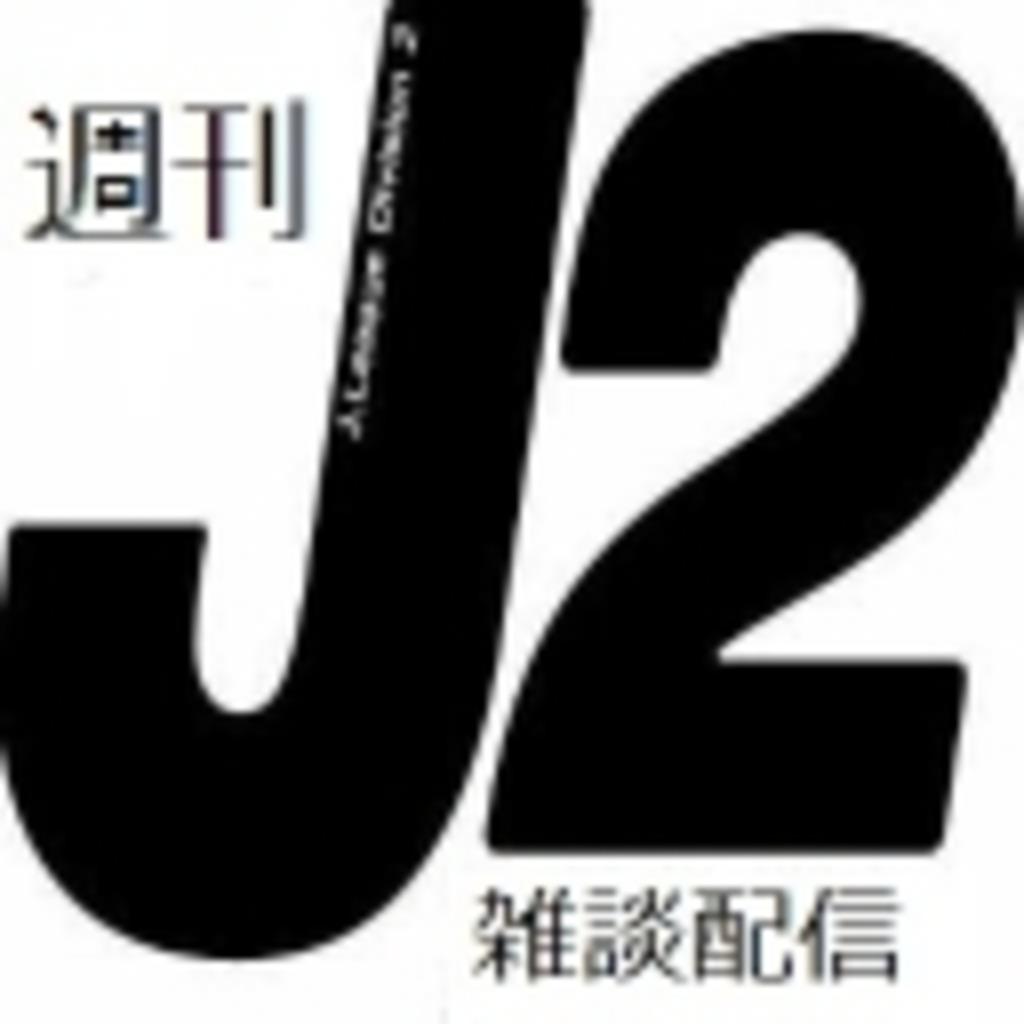 J2リーグ