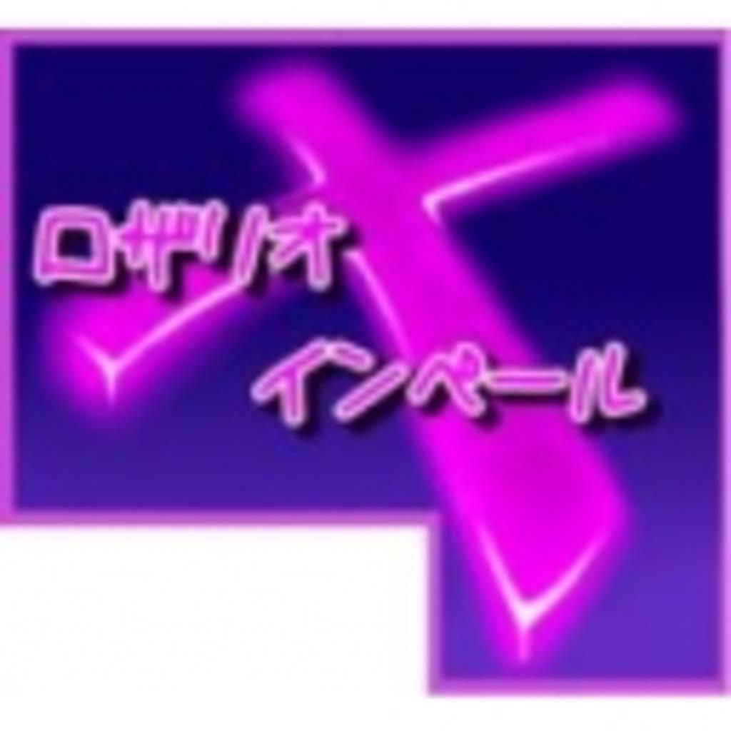 【ロザリオ☆インペール】