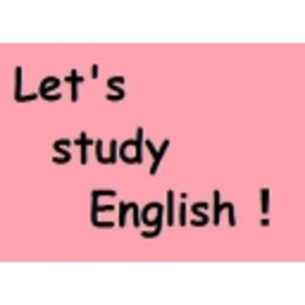 【高校受験をふるぼっこ!】中学英語を復習してみませんか?