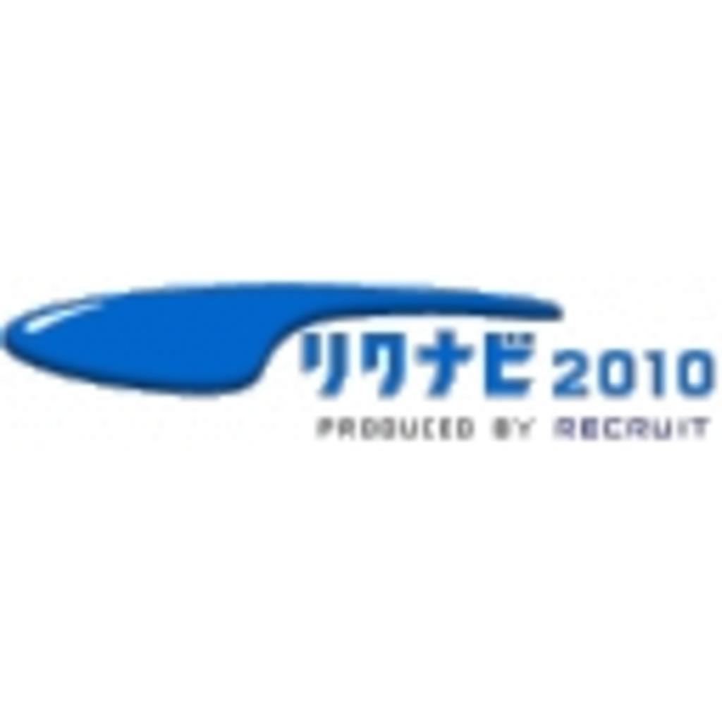 就職活動(2010年卒業予定)