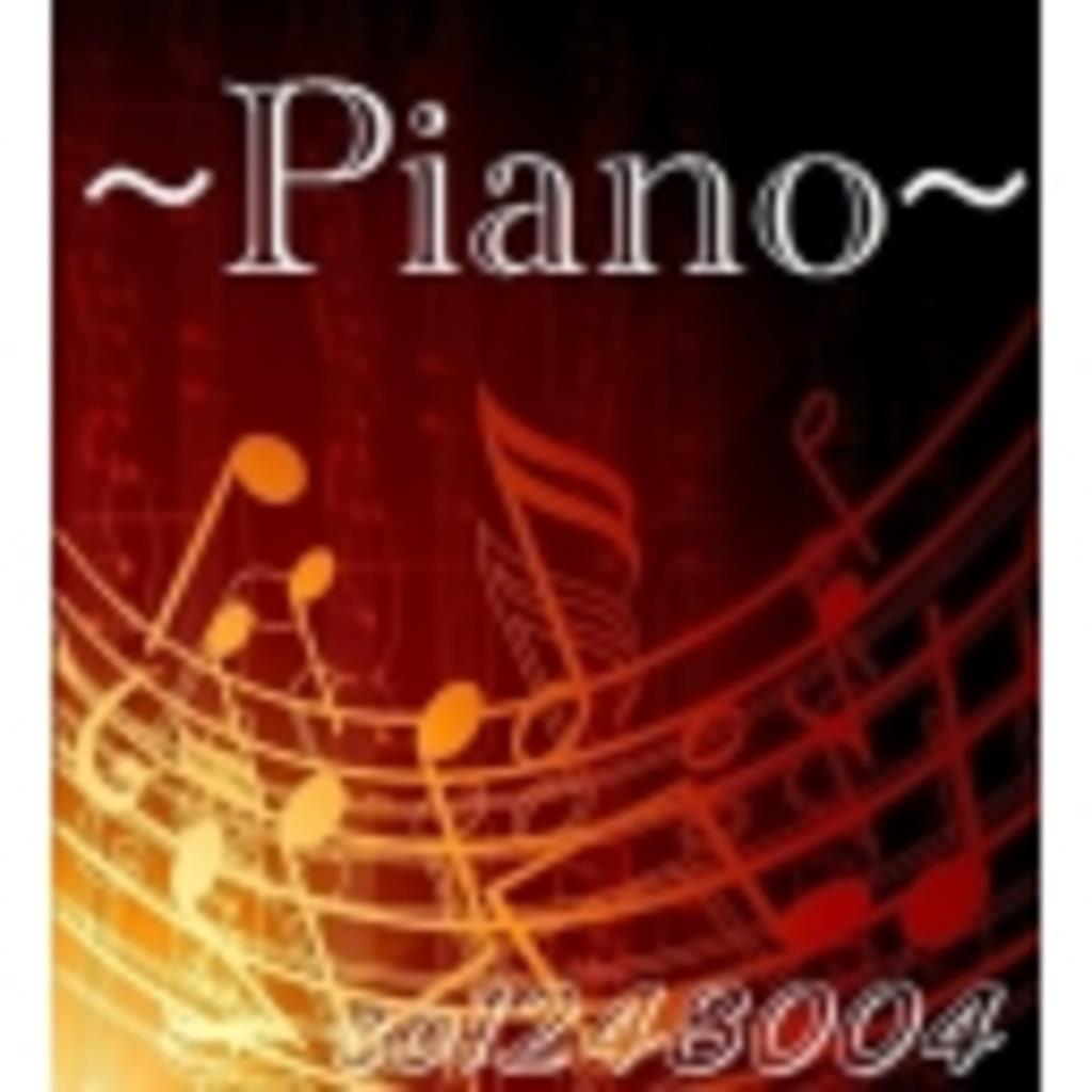 ひっそり独学ピアノ練習