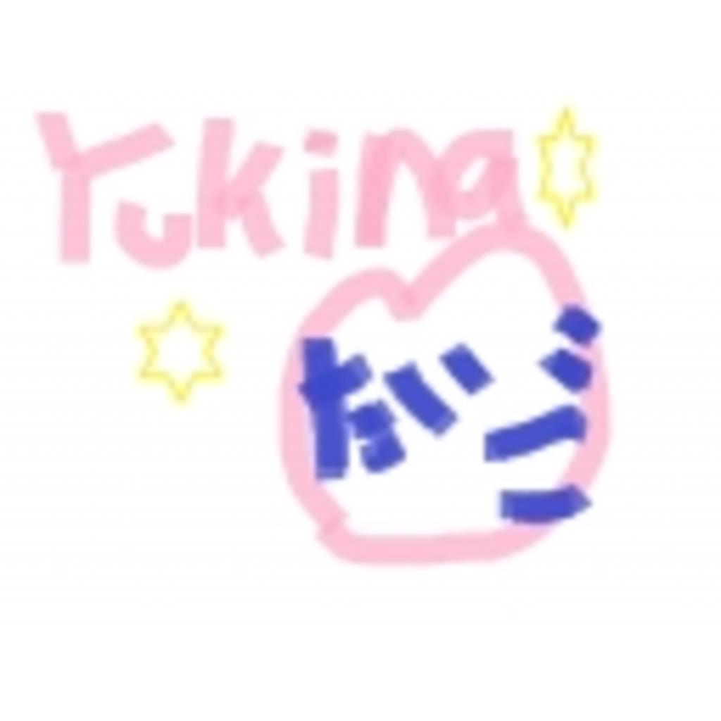 ★Yukinaのch♥