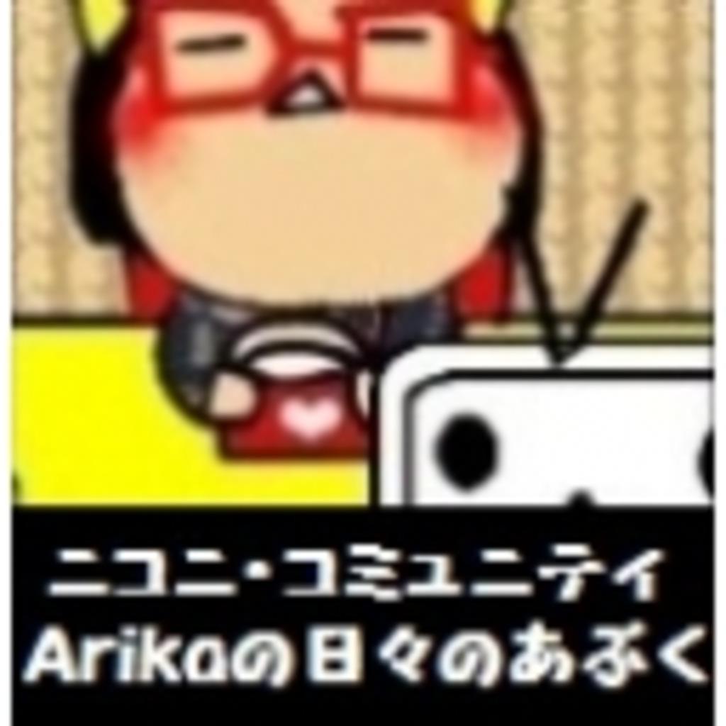 Arikaの日々のあぶく