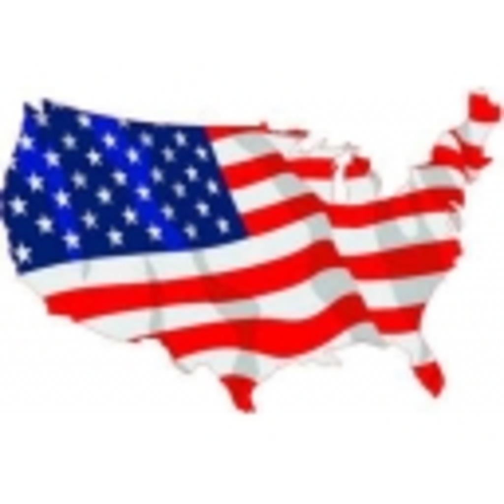アメリカからの贈り物【アメリカかぶれ】