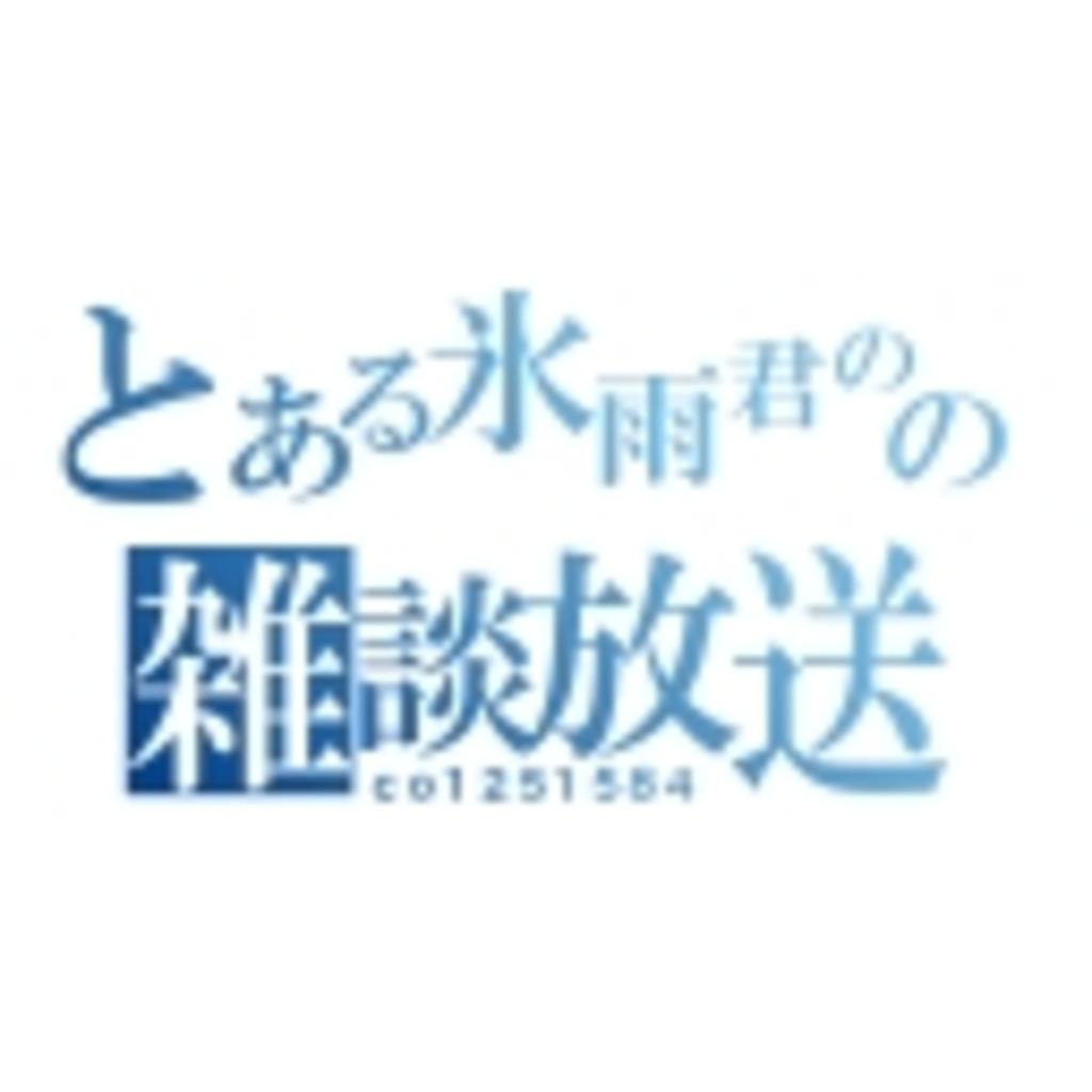(`・ω・´^禁書目録☆彡ice/rain√^ ・´ー・`)