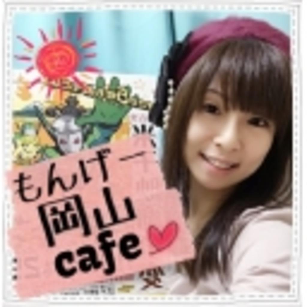 もんげー岡山☆Cafe