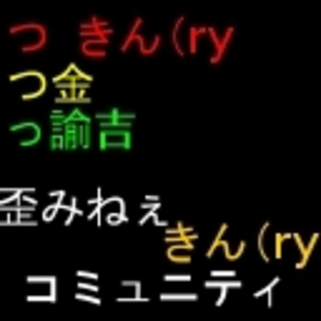 歪みねぇきん(ry