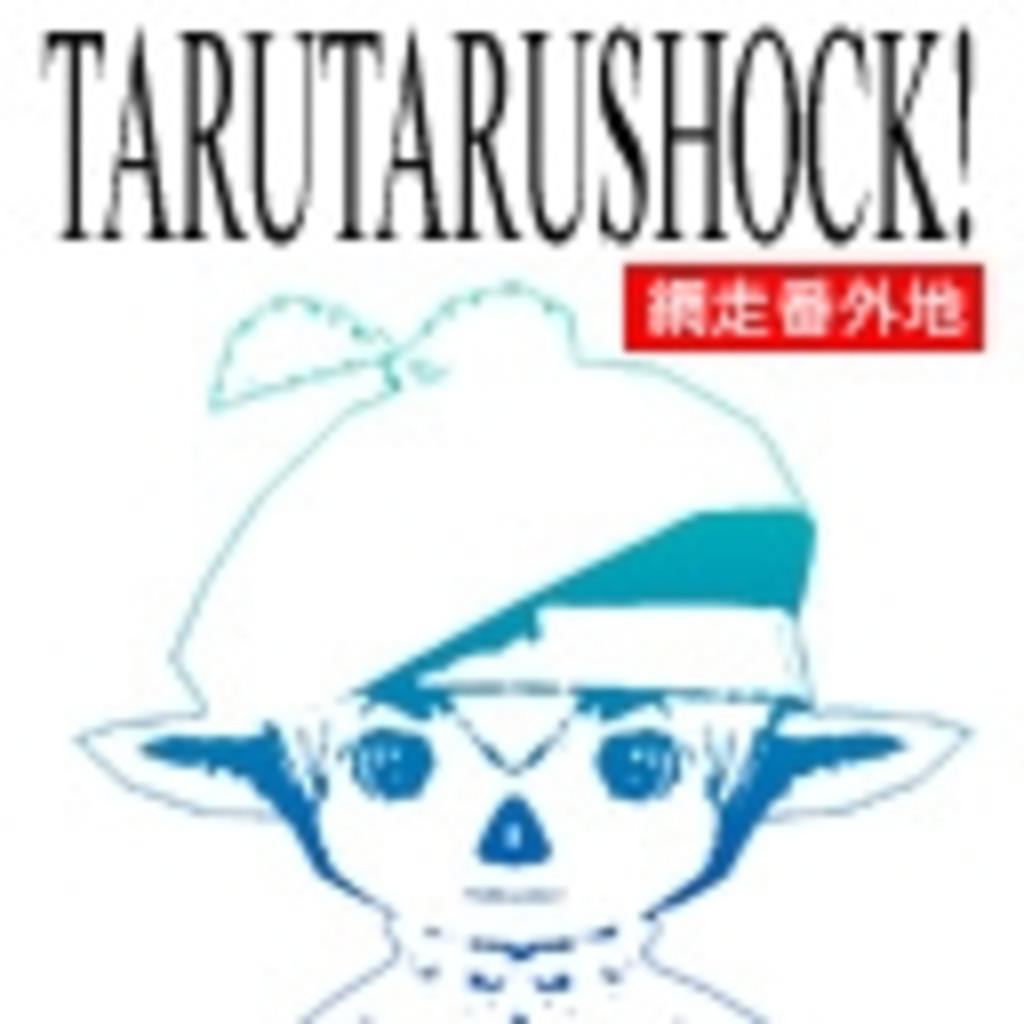 タルタルSHOCK!『網走番外地』