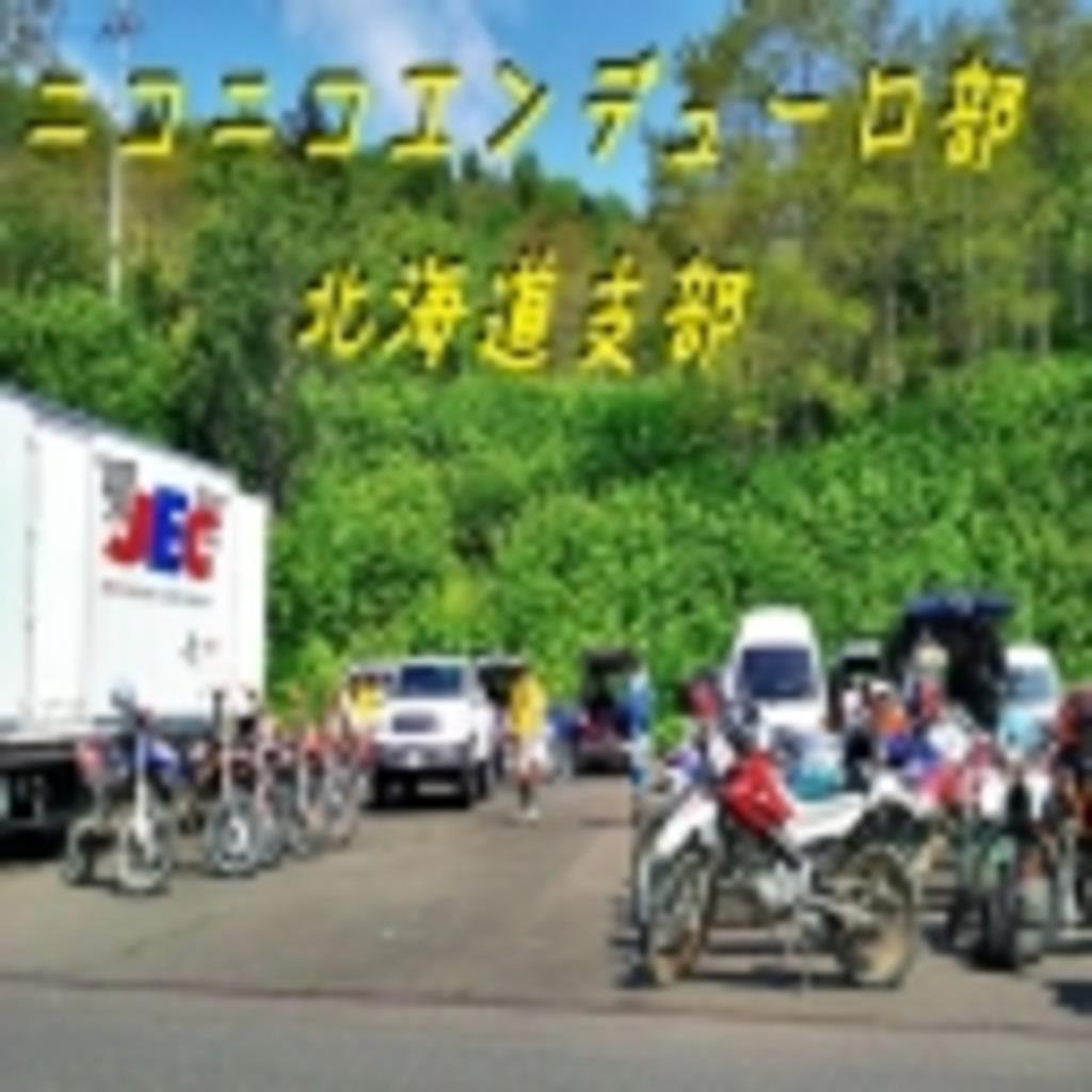 ニコニコエンデューロ部北海道支部