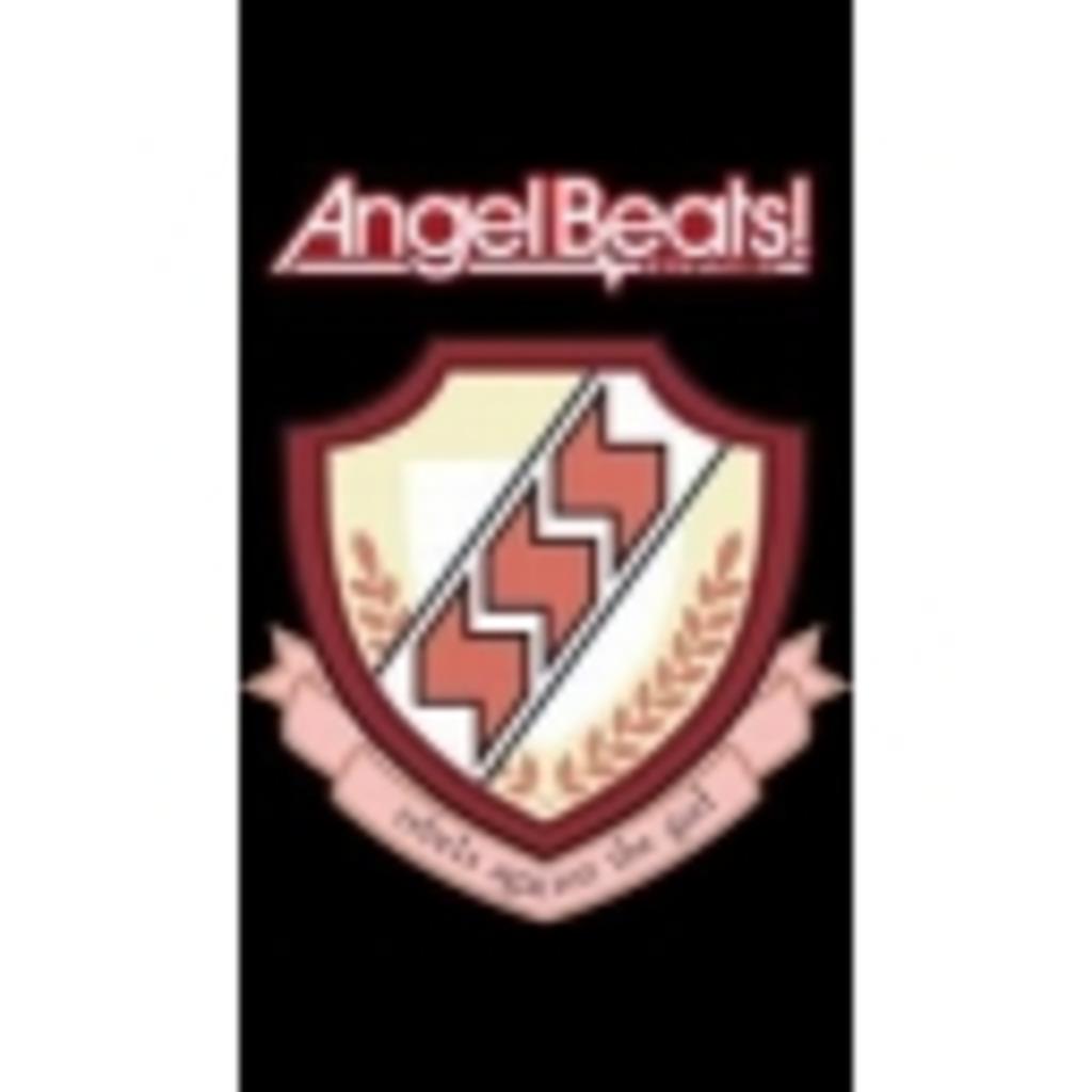 AngelBeats!が好きすぎるコミュ(´∀`*)
