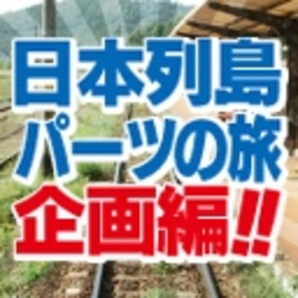 「日本列島パーツの旅」