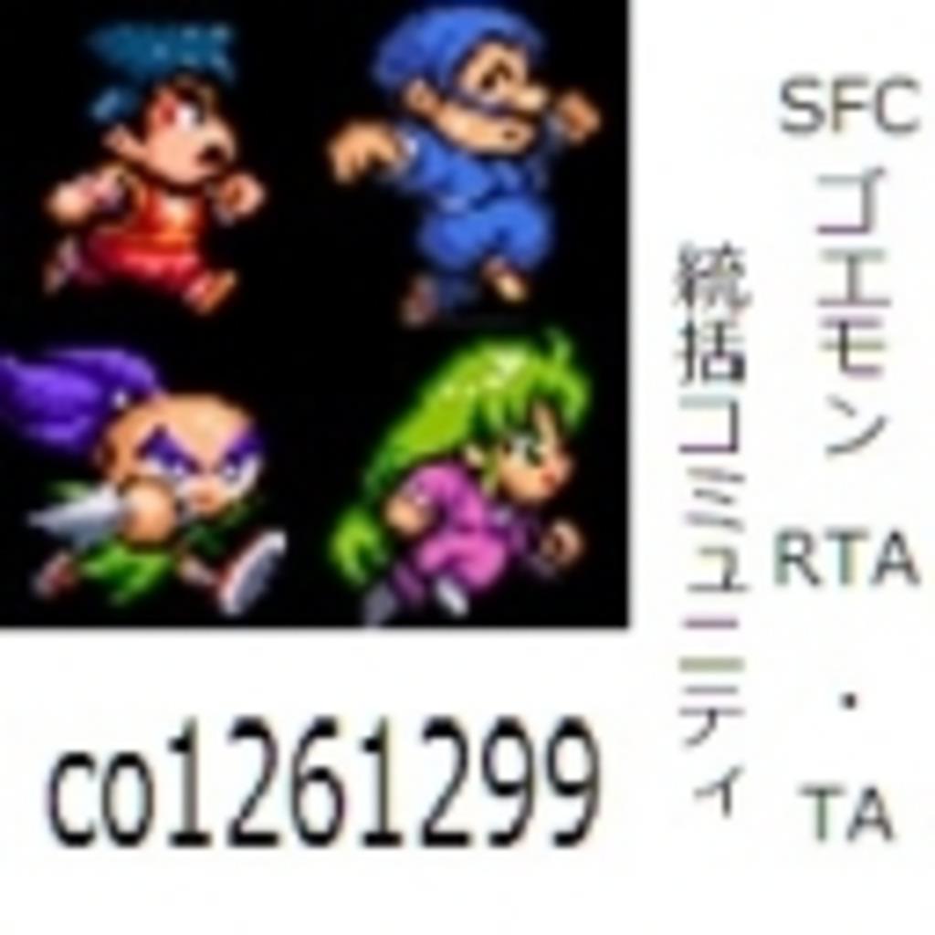 SFCがんばれゴエモン RTA/TA統括コミュニティ