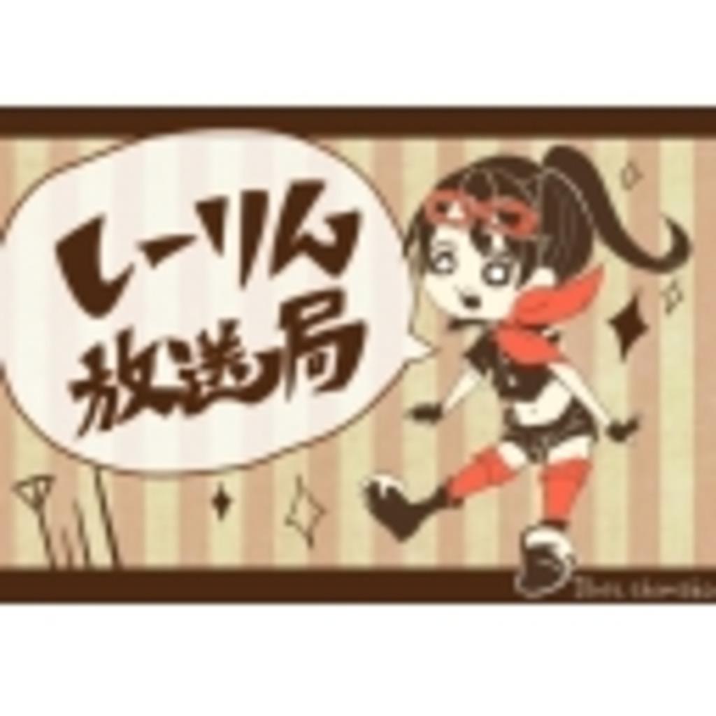 ( 'ω'o[しーりん放送局]o