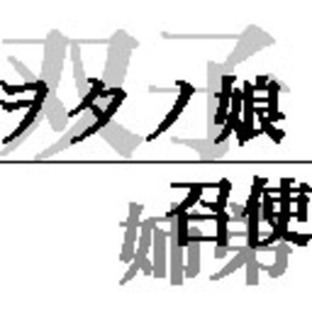 【踊ってみた】ヲタノ娘・召使【双子】