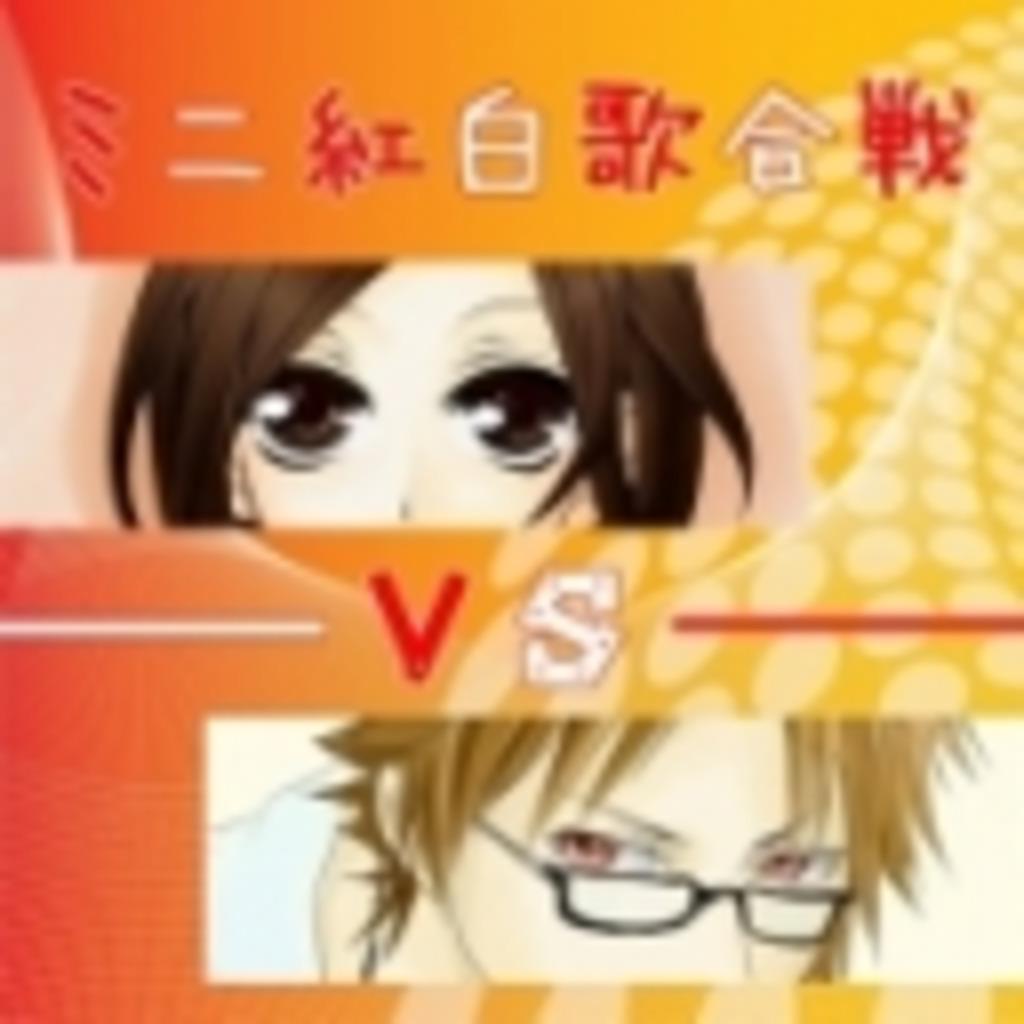 【 にじ 】 共同企画!ミニ紅白歌合戦 !!【 ちょこ 】