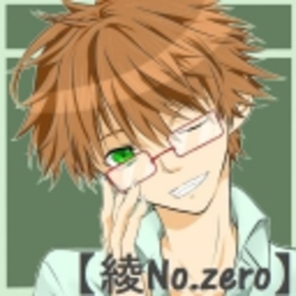 【綾No.zero】と愉快なリスナー達。+.゚ヽ(*´∀`*)ノ゚.+。