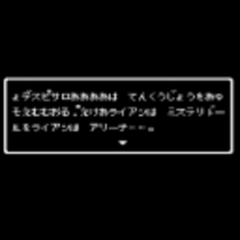 らじかる☆どりーまー・